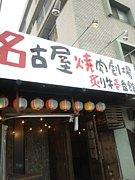 名古屋焼肉劇場