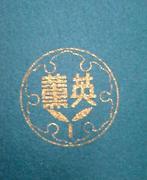 薫英女学院