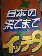北海道大学2010年度1年9組