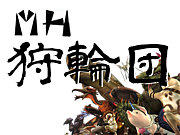 【モンハン総合】狩輪団【大阪】