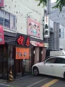 札幌市白石区「やきとり 鳥清」