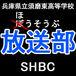 須磨東高等学校 放送部