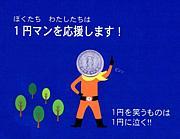 一円マンを応援しちゃいます☆