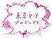 東京女子プロジェクト