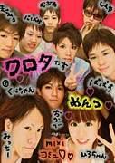 【仁愛】ワロタ【2011卒】