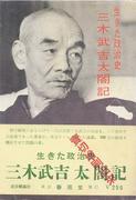 党人政治家・三木武吉