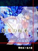 「煌鬼の桜華」