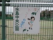 テニス好き集まれ 倉敷市水島