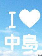 本家:西淀川区中島