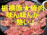 相模原焼肉★味ん味んが熱い!