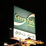 しおだ野グリーンパーク