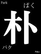 ぱくパク朴(醤油事)