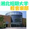 湘北短期大学 軽音楽部