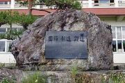 金ヶ崎中学校