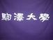 駒澤大学2007年度卒業PARTY