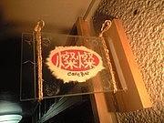 cafe bar 燦燦