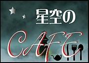星空のカフェ 山梨