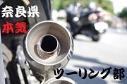 奈良県 本気ツーリング部!!!
