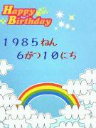 1985年6月10日生まれ集合★