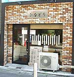 鎌倉麺や☆ひなどり★