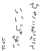 屋内戦隊ヒキコモレンジャイ