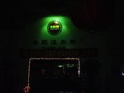 ビリヤード@北京、天津