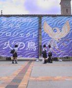 兵庫県立三田祥雲館高等学校
