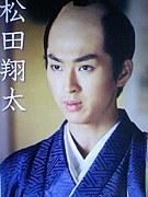 ◆松田翔太の徳川家茂(慶福)◆