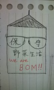 BOMならびに明光義塾国分教室