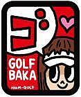 全バカOPENゴルフ選手権
