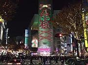 * 渋谷No.1オフ会 *