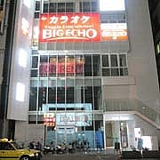 ☆ BIG ECHO 江坂駅前店 ☆
