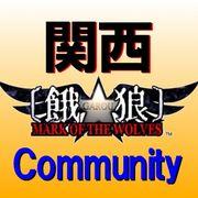 関西餓狼MOW