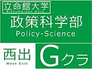 立命館政策科09基礎演Gクラ