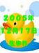2005年12月17日生まれ