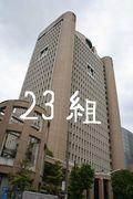 23組伝説のメンバー