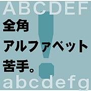 全角アルファベットが苦手。