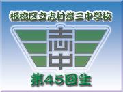 志村第三中学校 第45回生