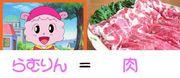 らむりん=肉