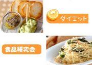ダイエット食品研究会