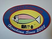 へたれ釣りバカクラブ 広島