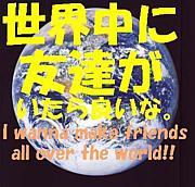 世界各国一人ずつ友達が欲しい。