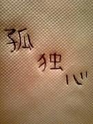 ★孤独心★