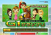 G1グランプリ【3DS】