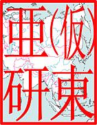 (仮)東亜研