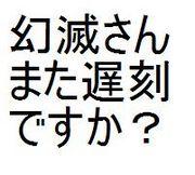 幻滅in○○Love!!