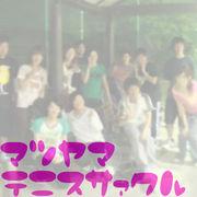 松山テニスさぁくる【まつてに】