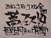夢フェス10