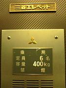古いエレベーターの匂い