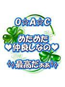 O☆A☆C